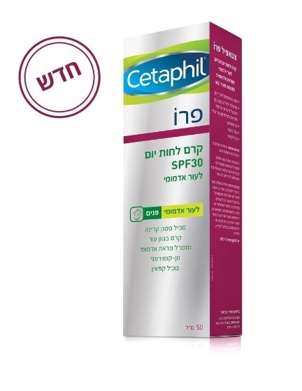 צטאפיל פרו: קרם לחות יום לפנים, לעור אדמומי – SPF30